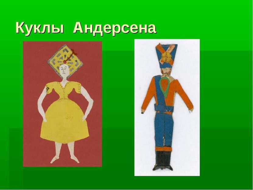 Куклы Андерсена