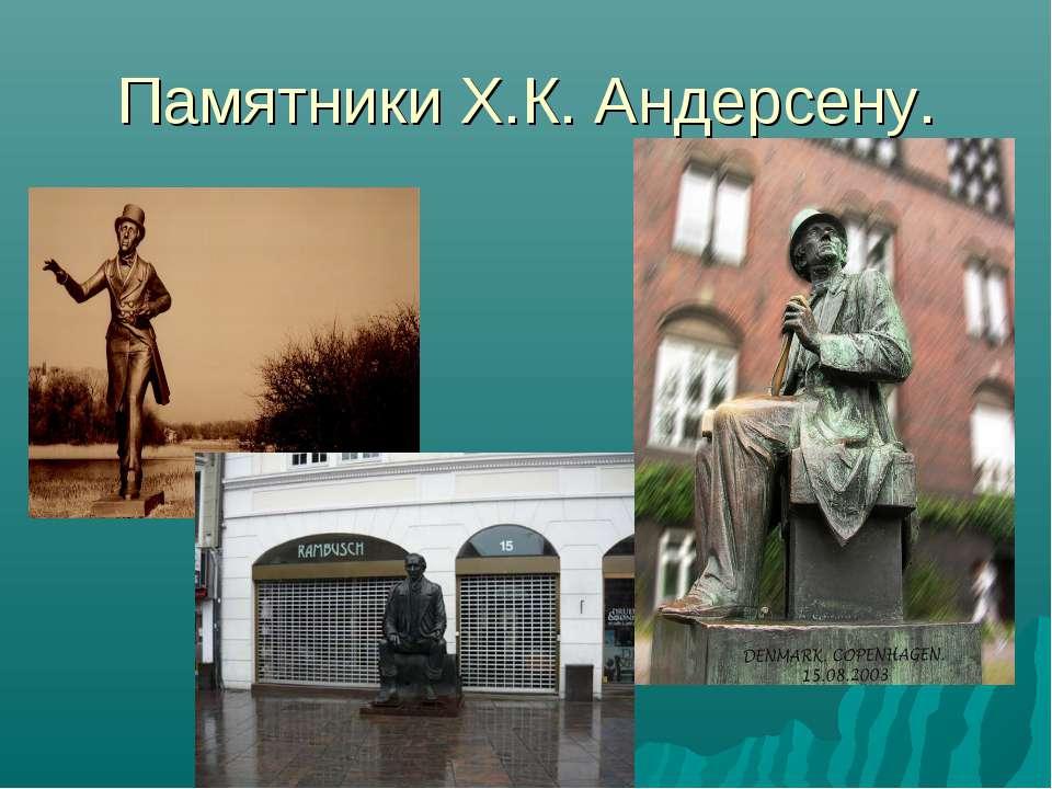 Памятники Х.К. Андерсену.