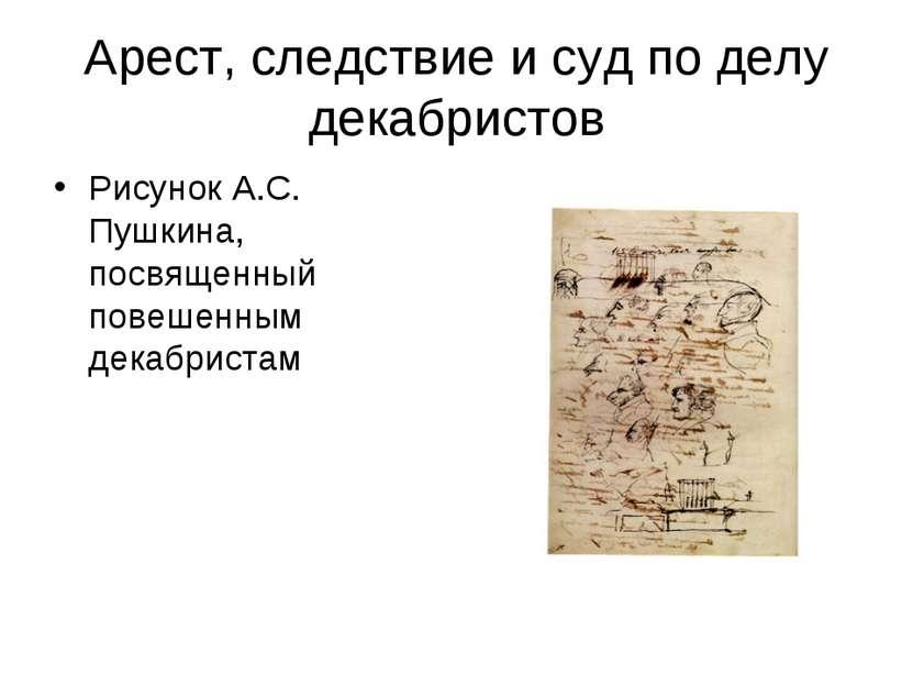 Арест, следствие и суд по делу декабристов Рисунок А.С. Пушкина, посвященный ...