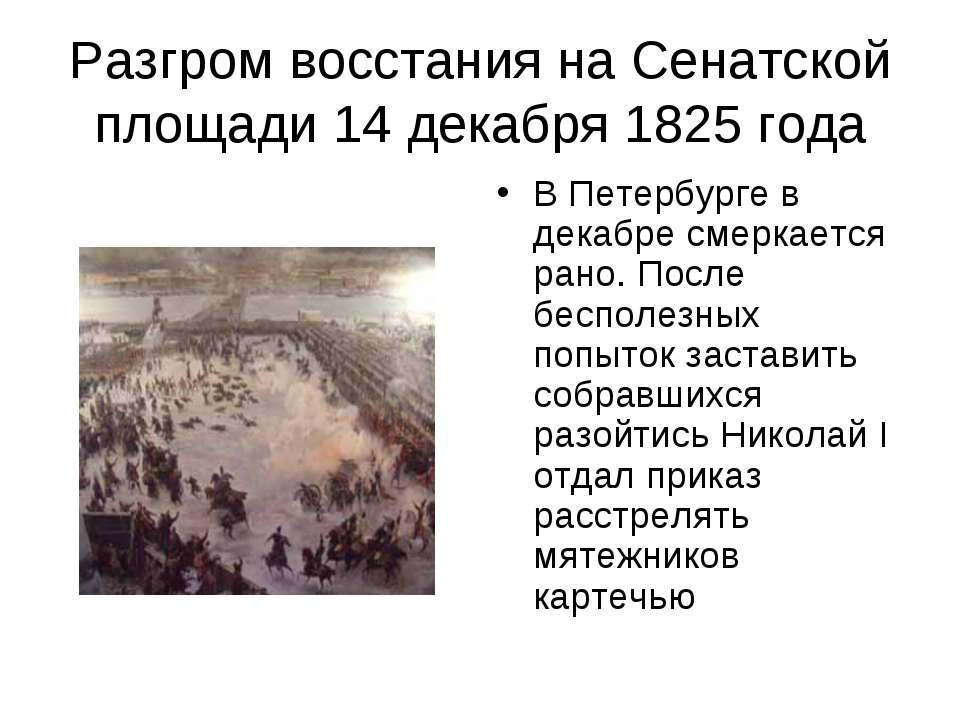 Разгром восстания на Сенатской площади 14 декабря 1825 года В Петербурге в де...