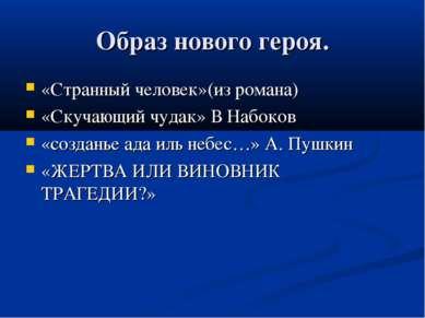 Образ нового героя. «Странный человек»(из романа) «Скучающий чудак» В Набоков...