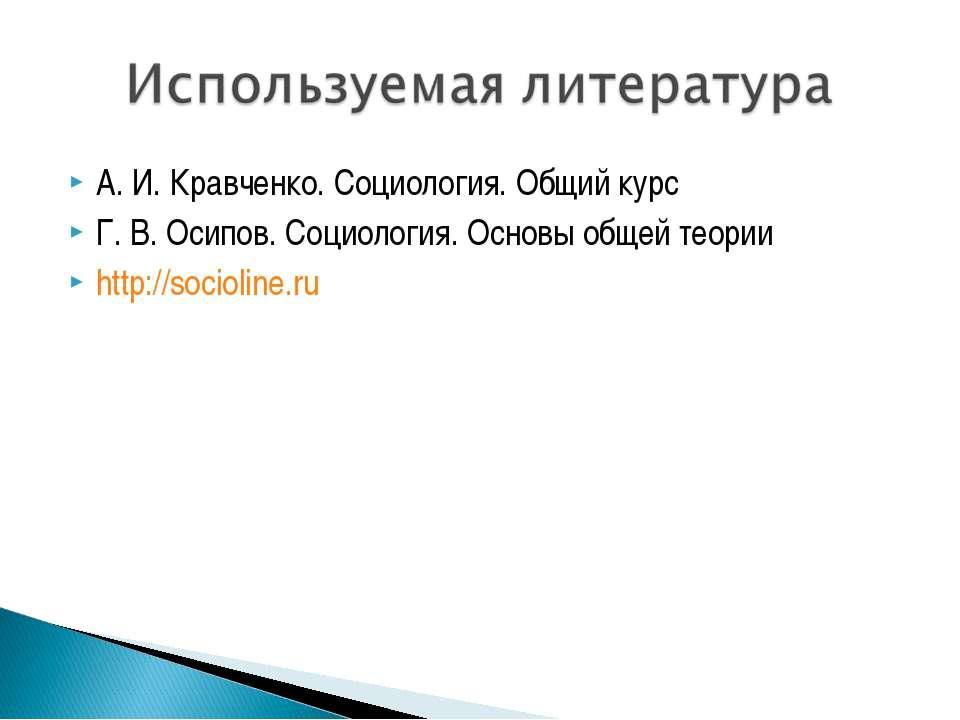 А. И. Кравченко. Социология. Общий курс Г. В. Осипов. Социология. Основы обще...