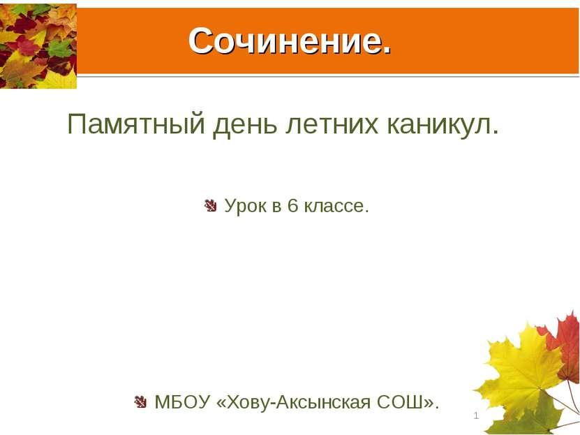 Сочинение. Памятный день летних каникул. Урок в 6 классе. МБОУ «Хову-Аксынска...