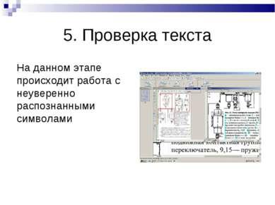 5. Проверка текста На данном этапе происходит работа с неуверенно распознанны...