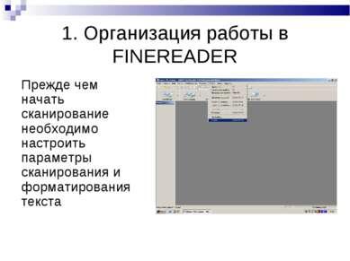 1. Организация работы в FINEREADER Прежде чем начать сканирование необходимо ...
