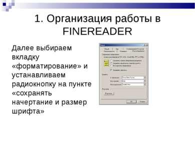 1. Организация работы в FINEREADER Далее выбираем вкладку «форматирование» и ...