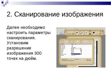 2. Сканирование изображения Далее необходимо настроить параметры сканирования...