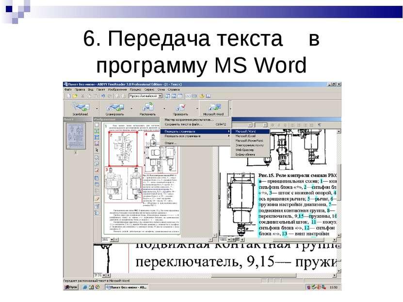 6. Передача текста в программу MS Word