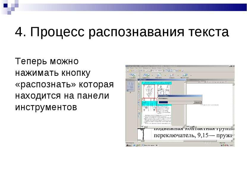 4. Процесс распознавания текста Теперь можно нажимать кнопку «распознать» кот...