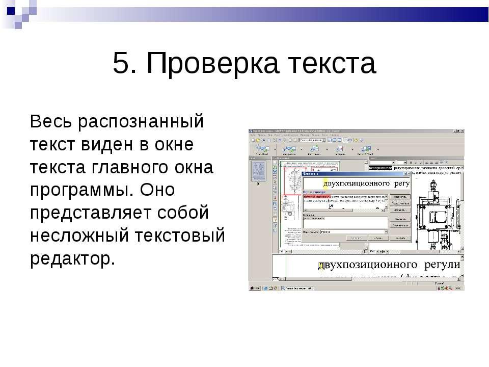 5. Проверка текста Весь распознанный текст виден в окне текста главного окна ...