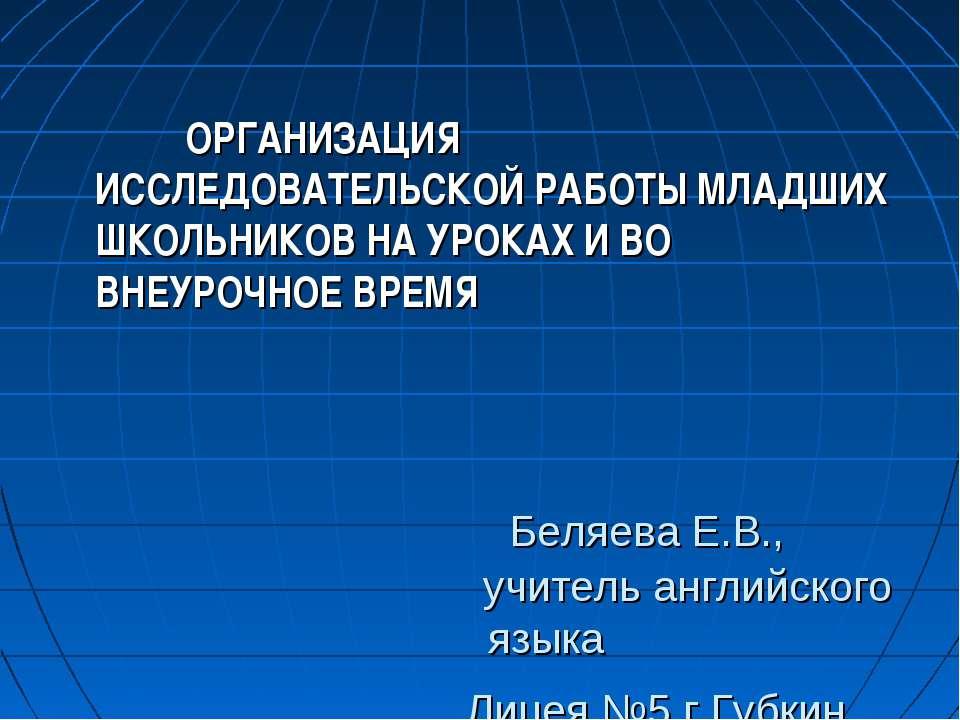 ОРГАНИЗАЦИЯ ИССЛЕДОВАТЕЛЬСКОЙРАБОТЫМЛАДШИХШКОЛЬНИКОВНА УРОКАХ И ВО ВНЕУРО...