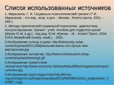 Список использованных источников 1. Марасанов, Г. И. Социально-психологически...