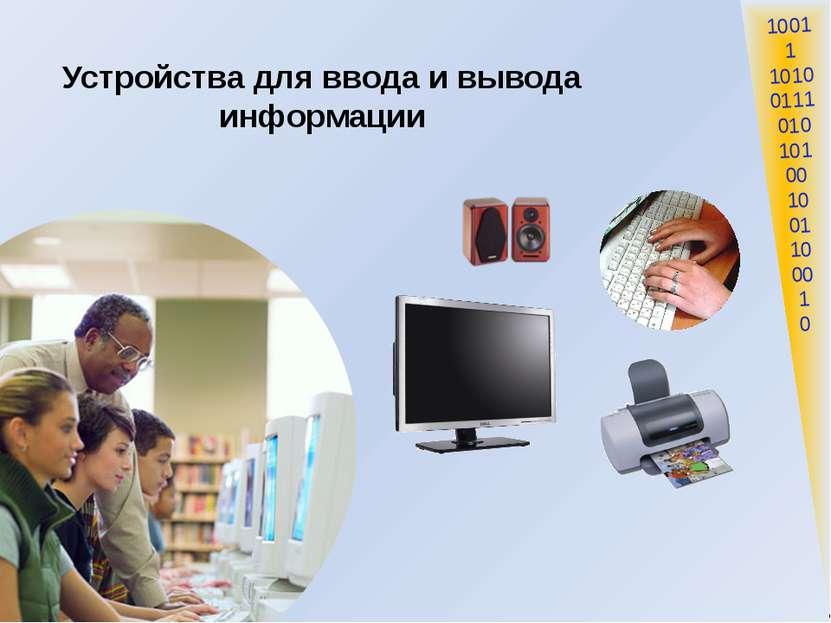 Устройства для ввода и вывода информации 10011 1010 0111 010 101 00 10 01 10 ...