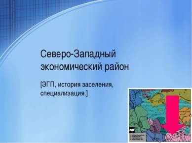 Северо-Западный экономический район [ЭГП, история заселения, специализация.]