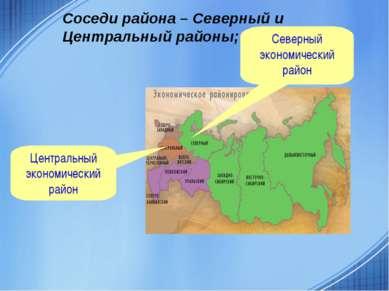 Соседи района – Северный и Центральный районы; Центральный экономический райо...