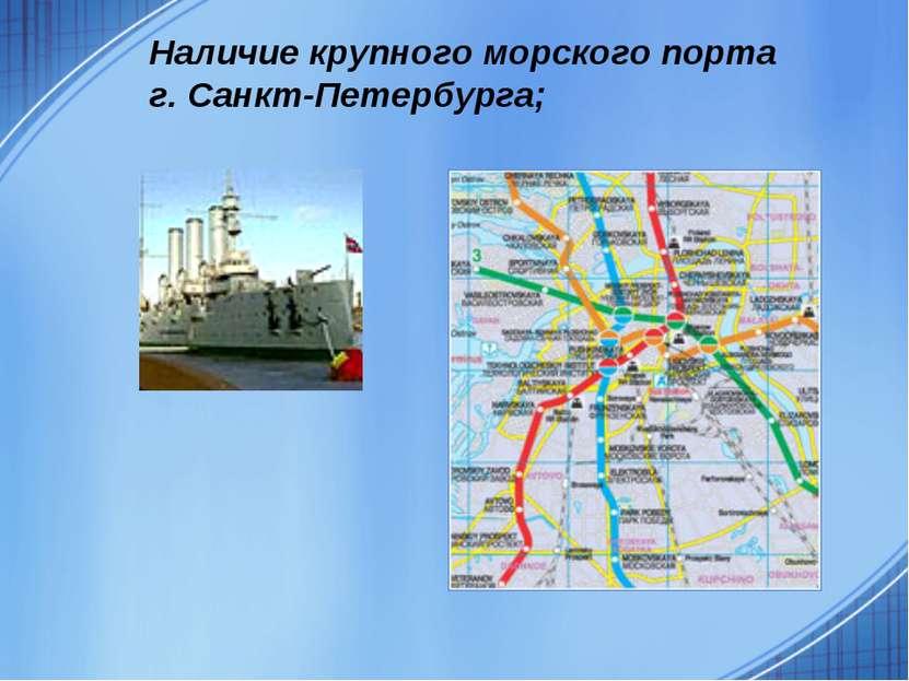 Наличие крупного морского порта г. Санкт-Петербурга;