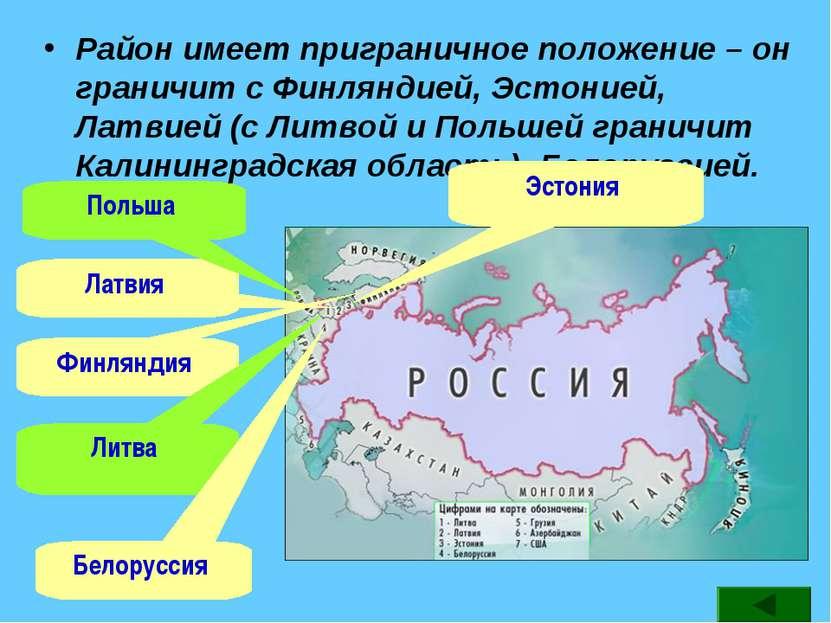 Район имеет приграничное положение – он граничит с Финляндией, Эстонией, Латв...