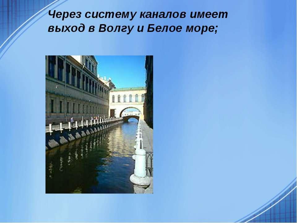 Через систему каналов имеет выход в Волгу и Белое море;
