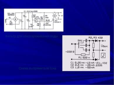 Фильтр для обеззараживания воды Схема выпрямителя тока
