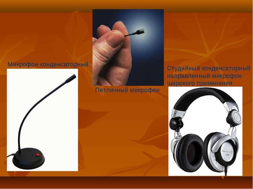 Микрофон конденсаторный Петличный микрофон Студийный конденсаторный направлен...