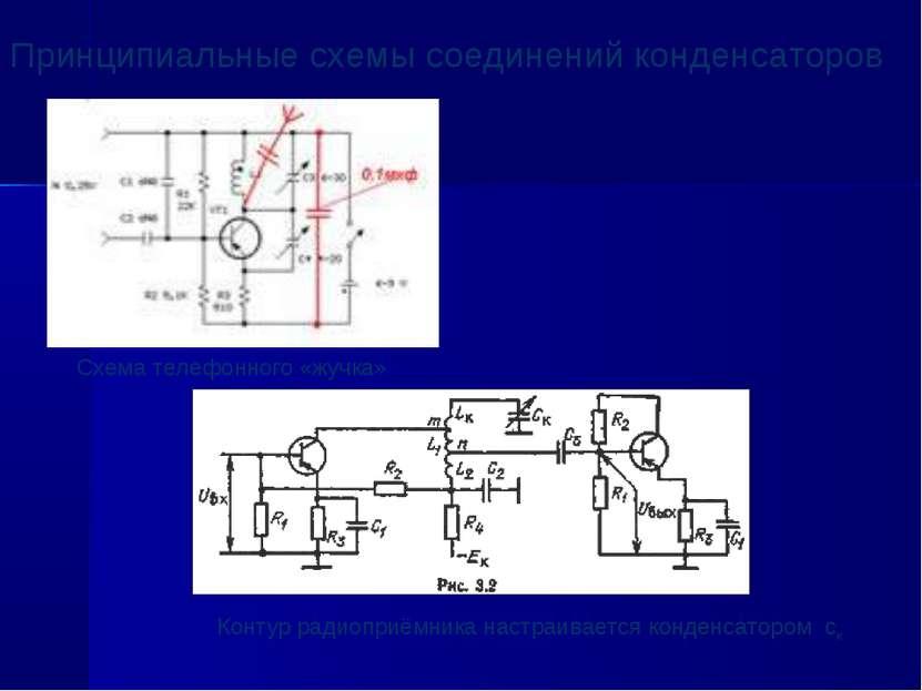 Принципиальные схемы соединений конденсаторов Схема телефонного «жучка» Конту...