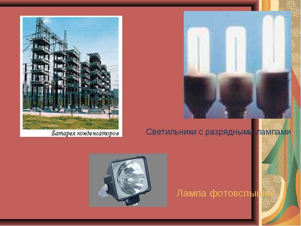 Лампа фотовспышки Светильники с разрядными лампами