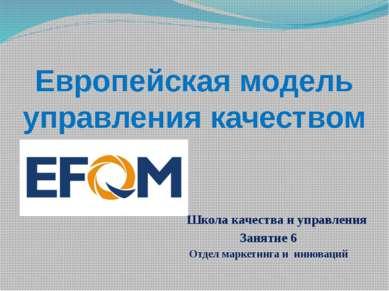 Европейская модель управления качеством Школа качества и управления Занятие 6...