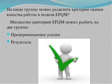 На какие группы можно разделить критерии оценки качества работы в модели ЕFQМ...