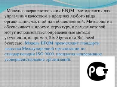 Модель совершенствования EFQM - методология для управления качеством в предел...