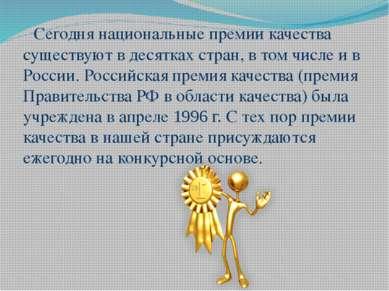 Сегодня национальные премии качества существуют в десятках стран, в том числе...