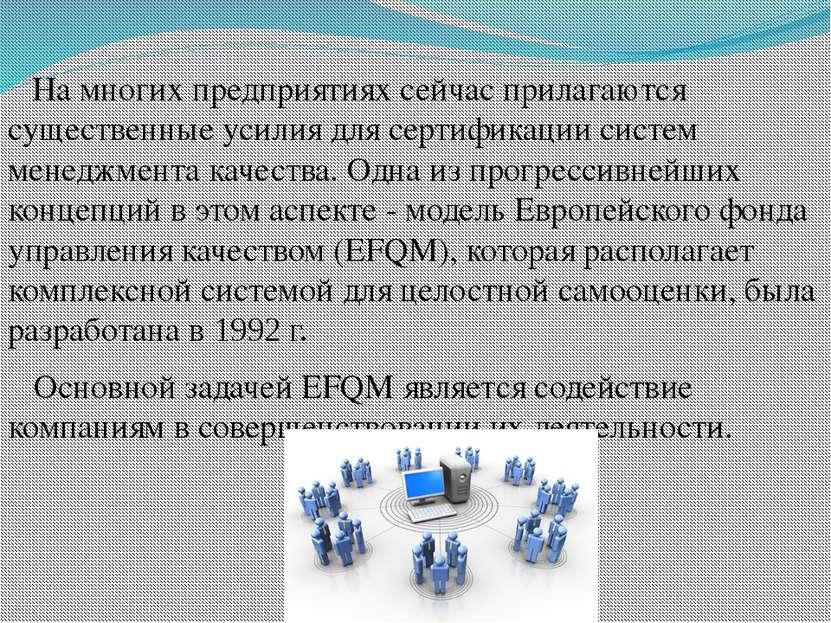 На многих предприятиях сейчас прилагаются существенные усилия для сертификаци...