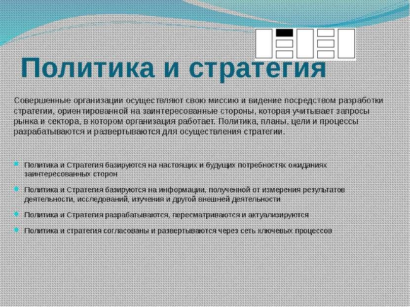Политика и стратегия Совершенные организации осуществляют свою миссию и виден...