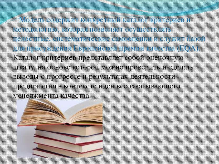 Модель содержит конкретный каталог критериев и методологию, которая позволяет...