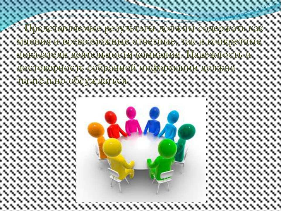 Представляемые результаты должны содержать как мнения и всевозможные отчетные...