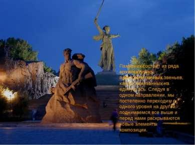 Памятник состоит из ряда архитектурно-пространственых звеньев, как бы нанизан...