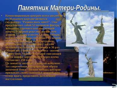 Памятник Матери-Родины. Композиционным центром всего ансамбля на Мамаевом кур...
