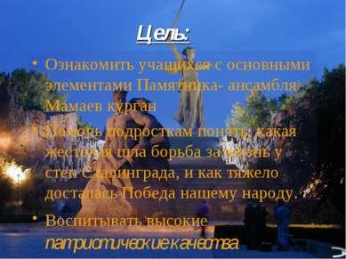 Цель: Ознакомить учащихся с основными элементами Памятника- ансамбля Мамаев к...