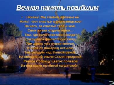 Вечная память погибшим «Жизнь! Мы славим величье её. Жить! –вот счастье и бла...