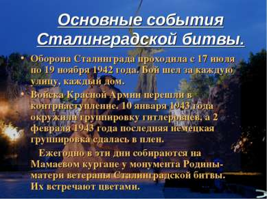 Основные события Сталинградской битвы. Оборона Сталинграда проходила с 17 июл...