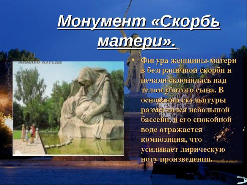 Монумент «Скорбь матери». Фигура женщины-матери в безграничной скорби и печал...