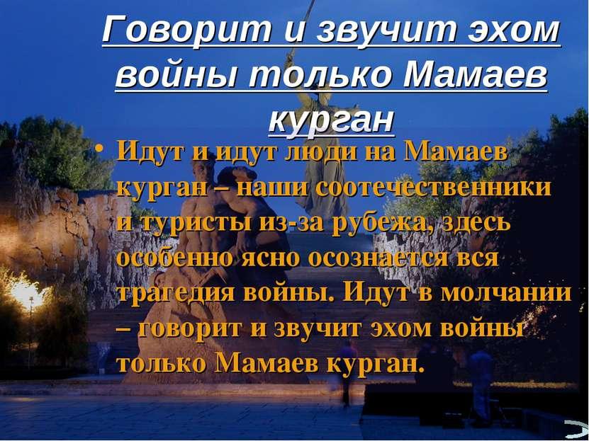 Говорит и звучит эхом войны только Мамаев курган Идут и идут люди на Мамаев к...