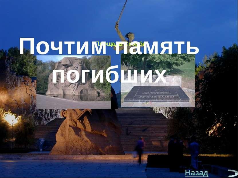 Площадь Скорби Почтим память погибших Назад