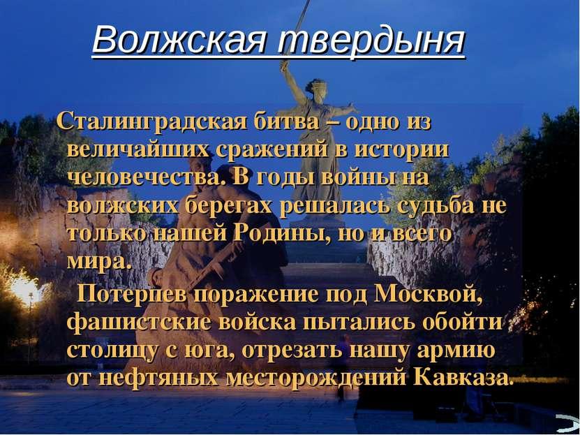 Волжская твердыня Сталинградская битва – одно из величайших сражений в истори...