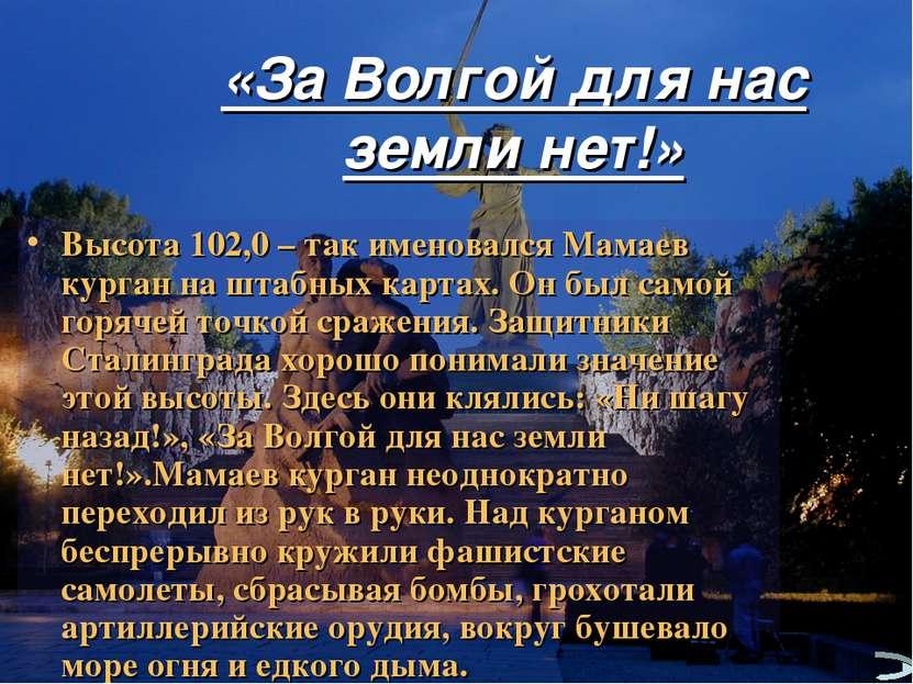 «За Волгой для нас земли нет!» Высота 102,0 – так именовался Мамаев курган на...
