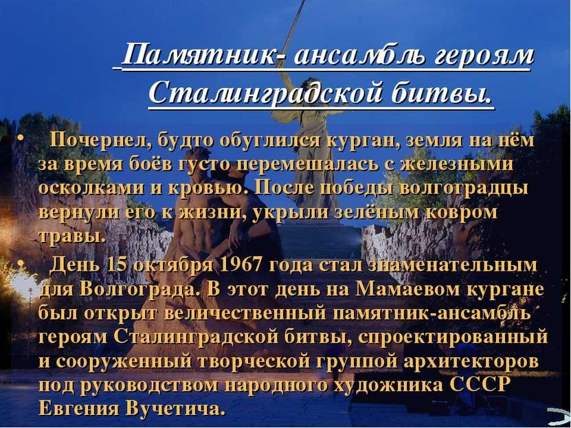 Памятник- ансамбль героям Сталинградской битвы. Почернел, будто обуглился кур...