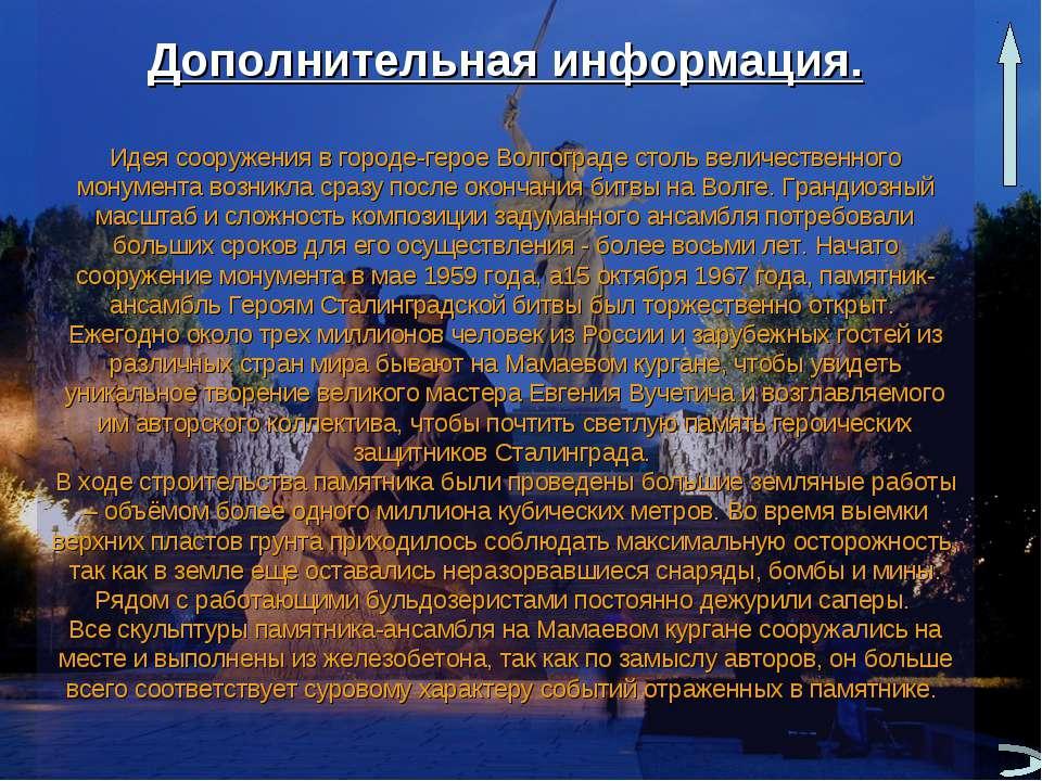 Дополнительная информация. Идея сооружения в городе-герое Волгограде столь ве...