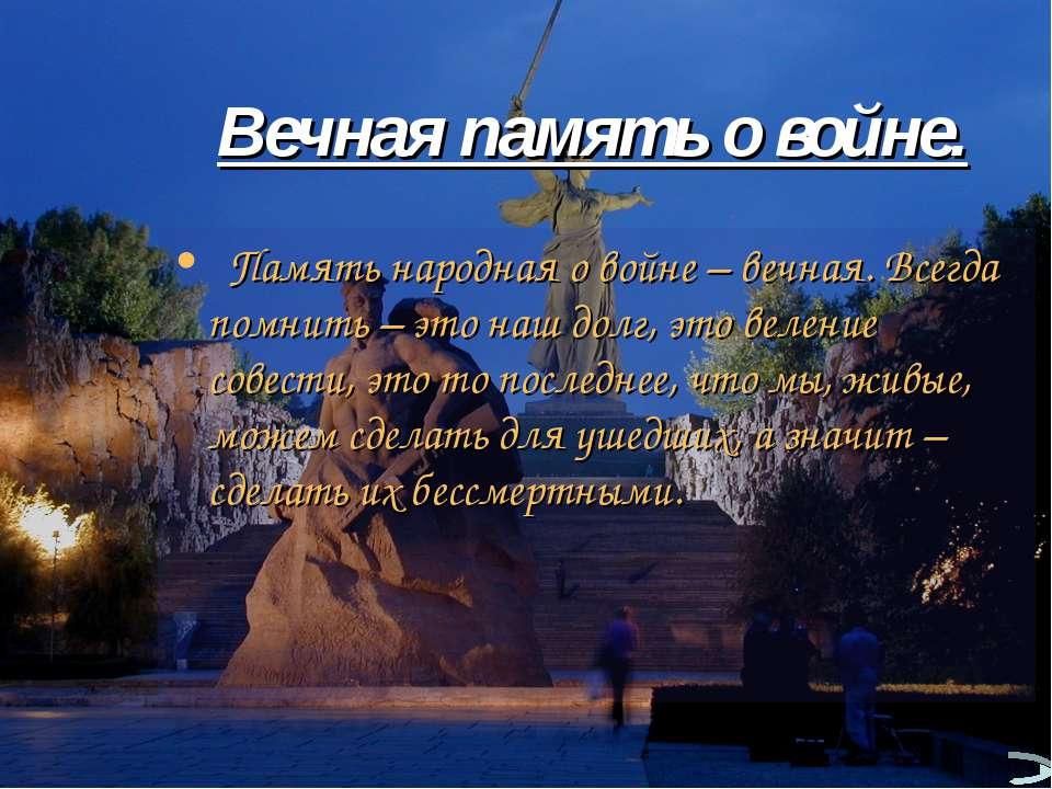 Вечная память о войне. Память народная о войне – вечная. Всегда помнить – это...