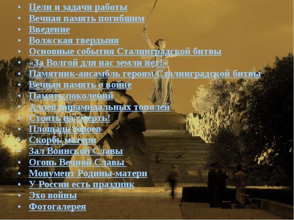Цели и задачи работы Вечная память погибшим Введение Волжская твердыня Основн...