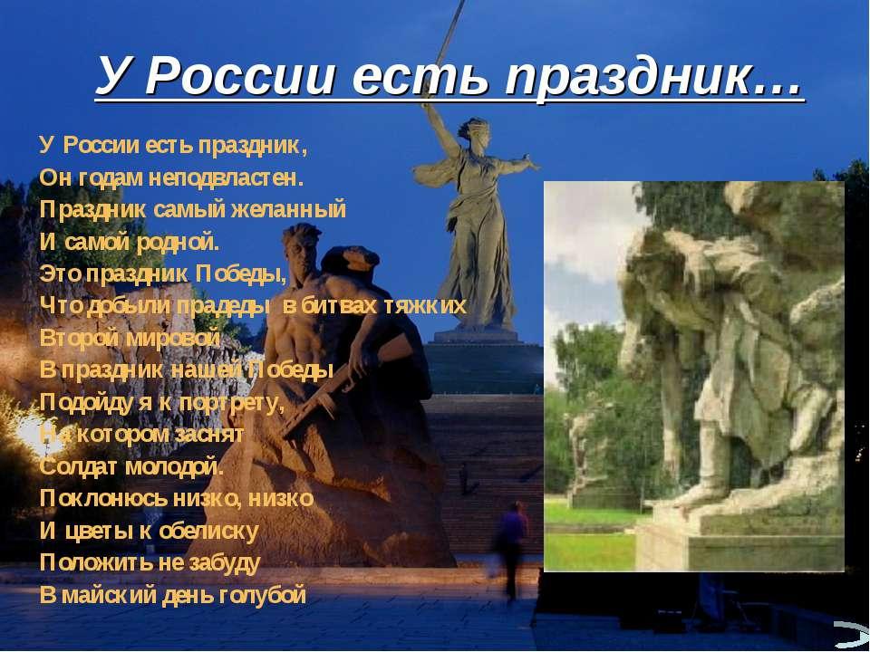У России есть праздник, Он годам неподвластен. Праздник самый желанный И само...
