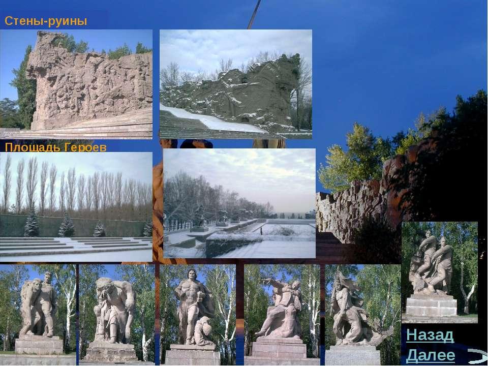 Стены-руины Площадь Героев Далее Назад